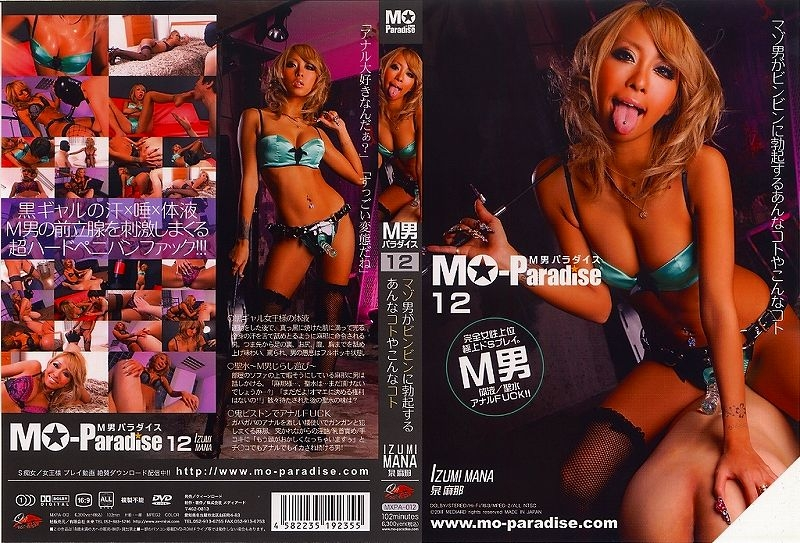 [MXPA-012] M男パラダイス マゾ男がビンビンに勃起するあんなコトやこんなコト 放尿 SM 女王様 縛り Golden Showers 女王様・M男