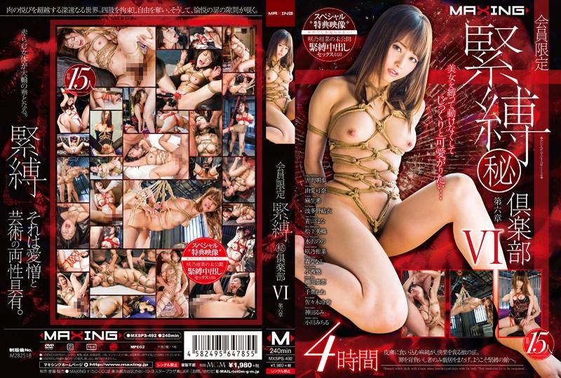 [MXSPS-492] 会員限定緊縛(秘)倶楽部 6 恵比寿マスカッツ 2016/12/16 Rape MAXING(マキシング)