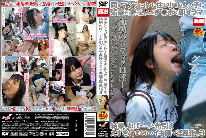 [NHDTA-628] 同じマンションに住む小さい女の子に媚薬を塗り込んだチ○ポで即イラマ。結果... ロリ系 Aphrodisiac 企画 Cowgirl Irama イラマチオ