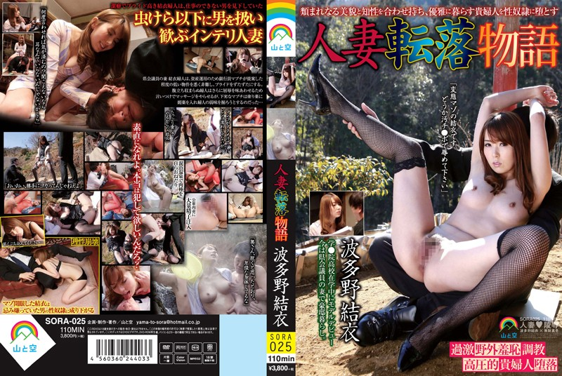 [SORA-025] 人妻転落物語 波多野結衣 Outdoor Exposure Tights Insult Cum Torture