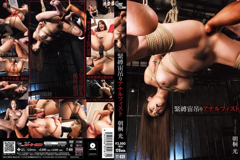 [TT-039] 緊縛宙吊りアナルフィスト 朝桐光 アウトレット Fist 2013/01/17