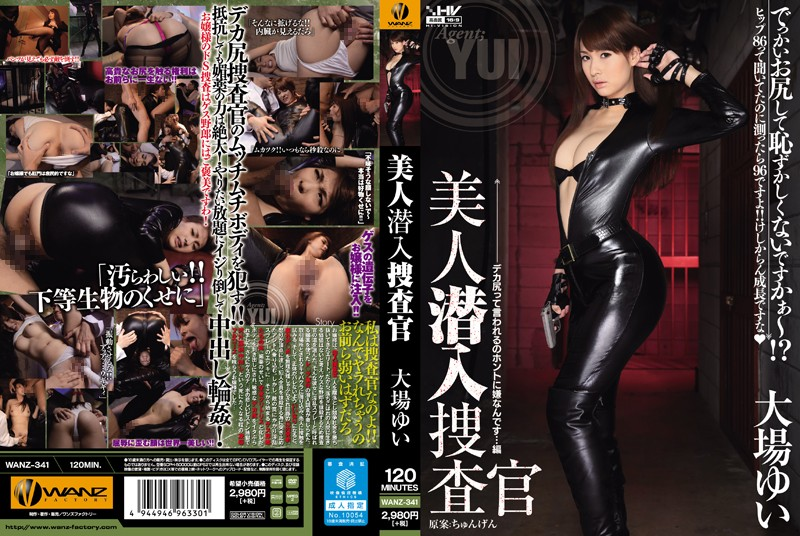 [WANZ-341] 美人潜入捜査官 大場ゆい Bondage Cum ワンズファクトリー 企画 Aphrodisiac 120分 Yui Oba Clothes Orgy