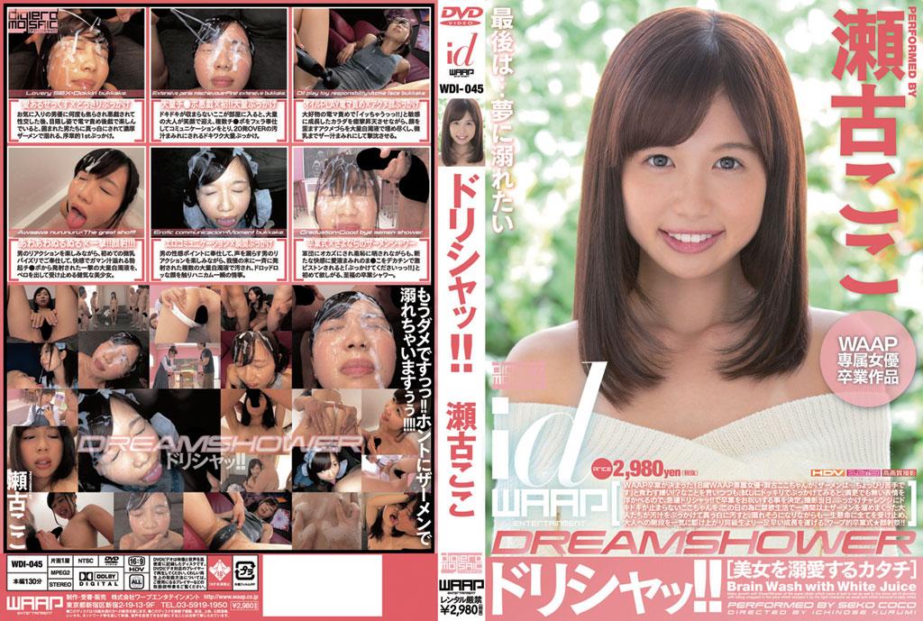 [WDI-045] ドリシャッ 瀬古ここ Actress 顔射・ザーメン Koko Seiko アクメ ID 2014/12/05 130分