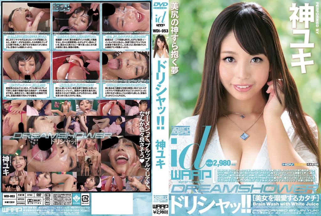 [WDI-053] ドリシャッ 神ユキ 看護婦 Cowgirl Jin Yuki Blow