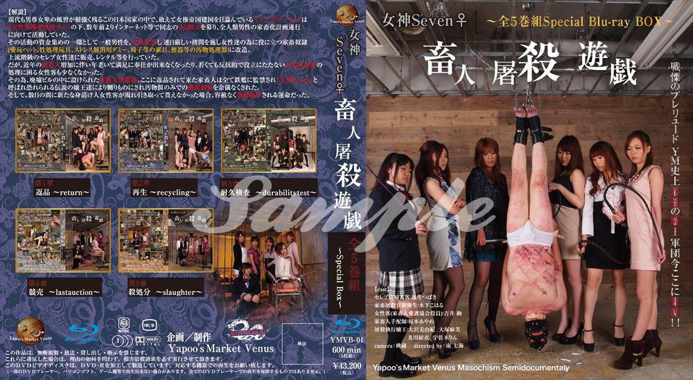 [YMVB-01] BD盤 女神Seven♀ 畜人屠殺遊戯 全5巻組~Special ... 600分