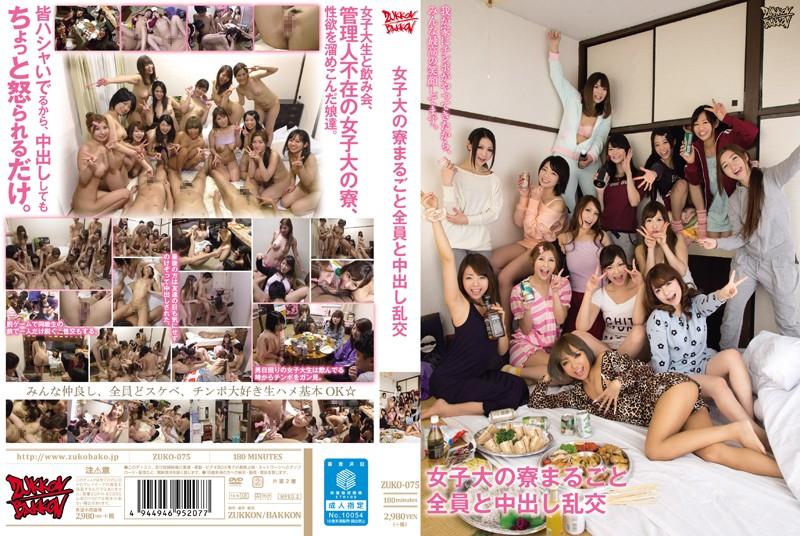 [ZUKO-075] 女子大の寮まるごと全員と中出し乱交 美月優芽 井上みづき Cum Blow 素人 桜リカ フェラ