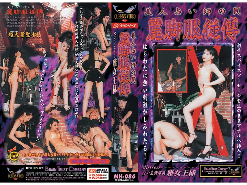 [MH-086] QUEENSVIDEO wana*kyakufukuju* of the Bijin fortune-teller BrainTrustCompany