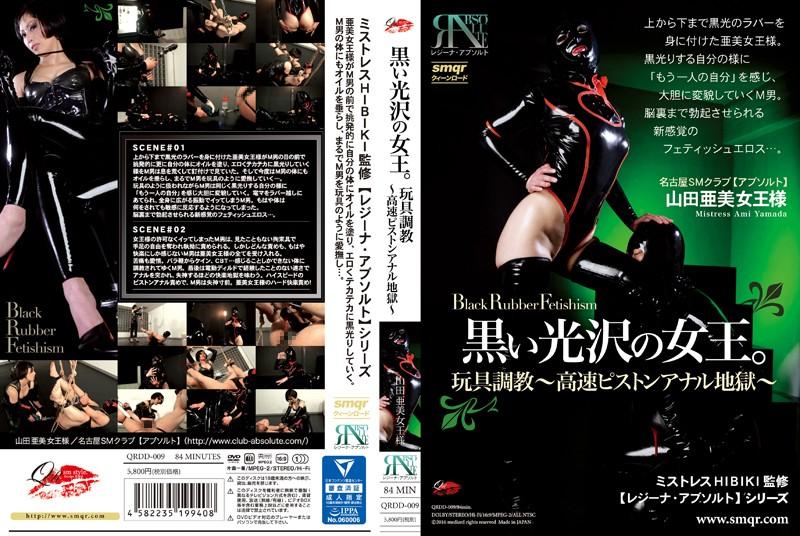[QRDD-009] 黒い光沢の女王。玩具調教 高速ピストンアナル地獄 SM Rape ボンテージ レジーナ・アブソルト Yamada Ami