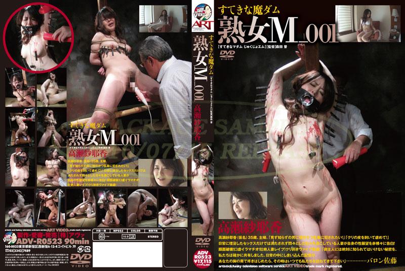 [ADV-R0523] すてきな魔ダム 熟女M 001 人妻・熟女 90分 2010/07/15 おばさん