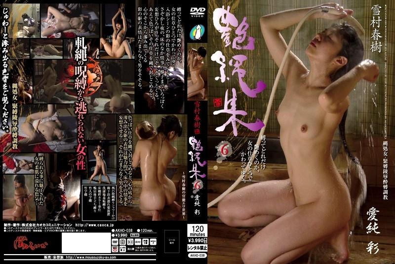 [AKHO-038] 艶縄集 6 愛純彩 2012/05/13 赤ほたるいか/妄想族