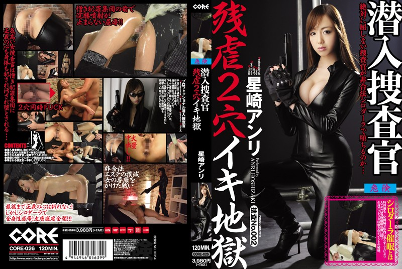 [CORE-026] 潜入捜査官残虐2穴イキ地獄 星崎アンリ Insult アナル 120分 Planning 浣腸 Hypnosis 3P