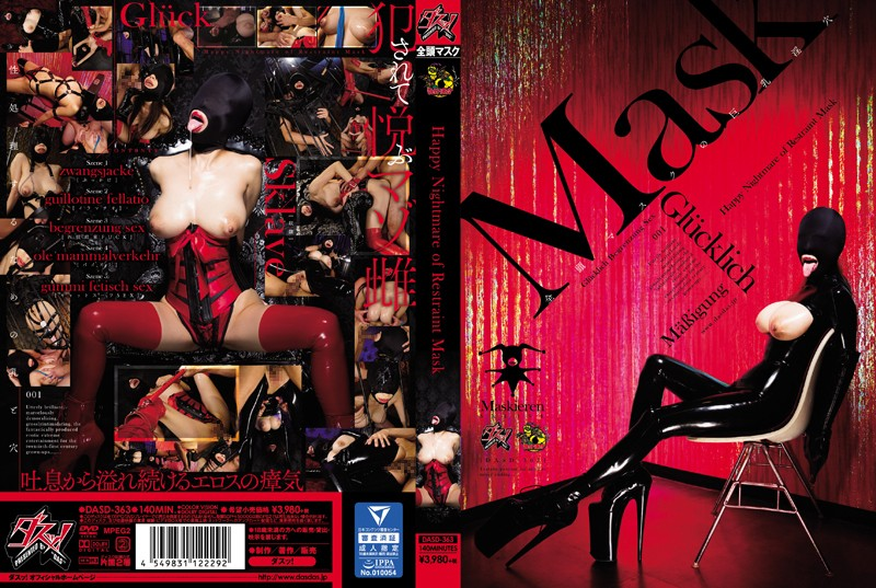 [DASD-363] Happy Nightmare of Restraint ... Deep Throating フェラ・手コキ フェチ