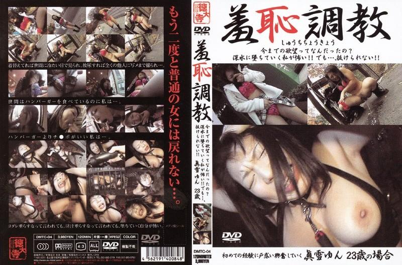 [DMTC-04] 羞恥調教 姉崎瑠璃24歳の場合 2005/04/15 未来フューチャー