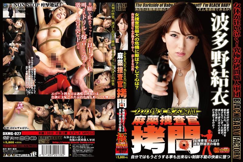 [DXMG-027] 女の惨すぎる瞬間 麻薬捜査官拷問 女捜査官 FILE ... 拘束 Yui Hatano アクメ コスチューム 2015/02/25 Restraint