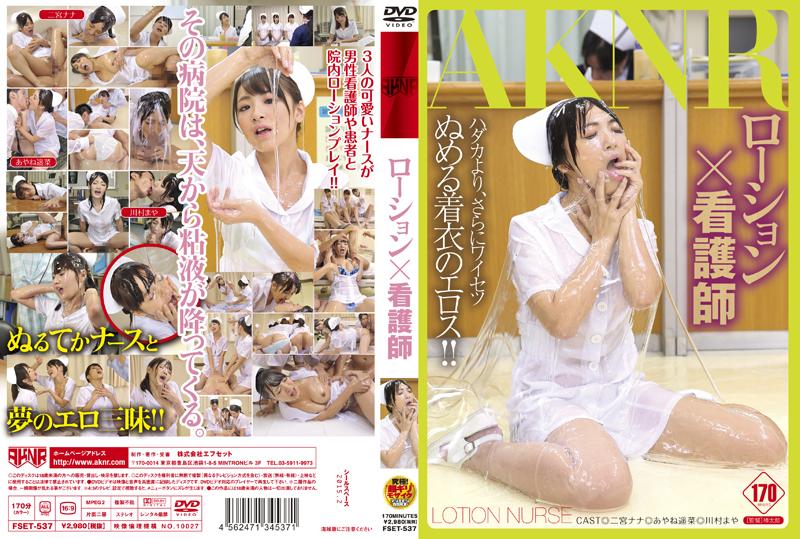 [FSET-537] ローション×看護師 騎乗位 Lotion Occupation Sex Maya Kawamura 風俗