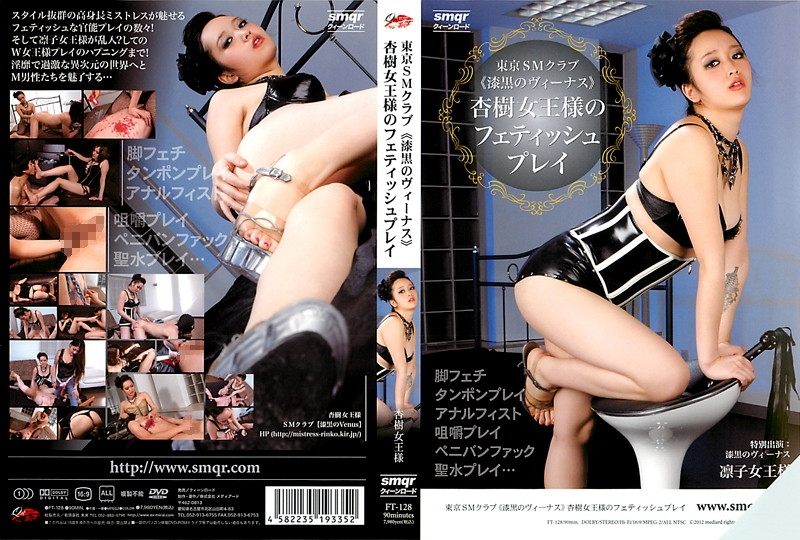 [FT-128] 東京00クラブ 漆黒のヴィーナス 杏樹女王様のフェティッシュプレイ クィーンロード