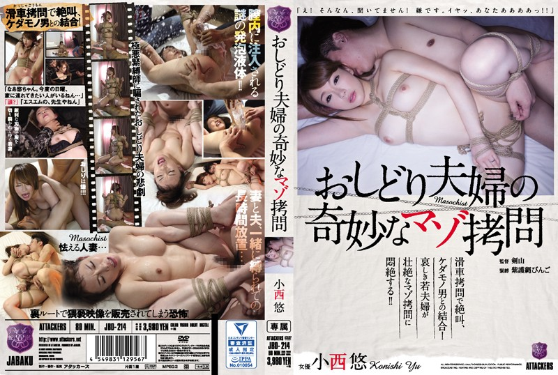 [JBD-214] おしどり夫婦の奇妙なマゾ拷問 小西悠 SM Cowgirl 騎乗位