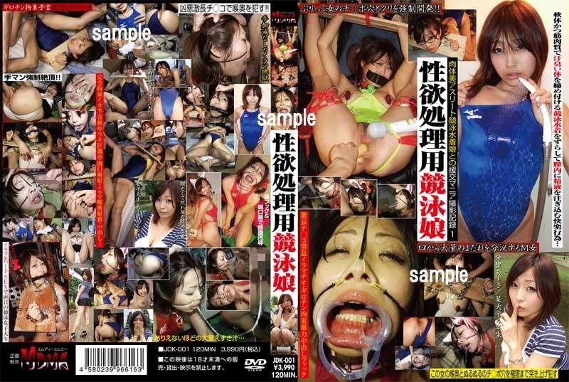 [JDK-001] 性欲処理用競泳娘 仲里あずさ Rape Cum 中出し SM MDMA(KIプランニング) 2011/11/01