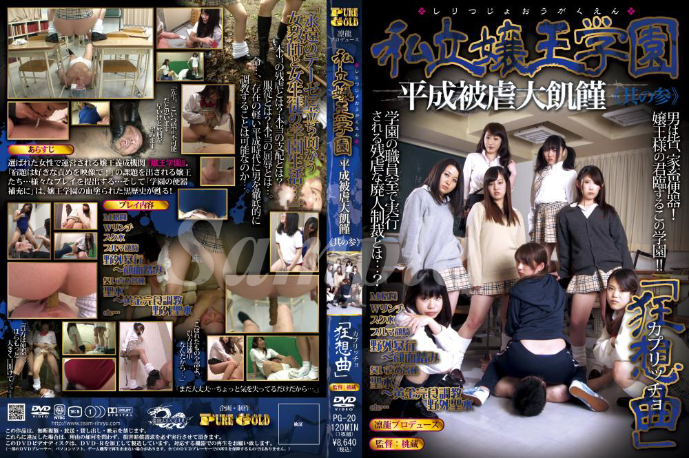 [PG-20] PG 吉永りん 2 ターンテーブル 100分