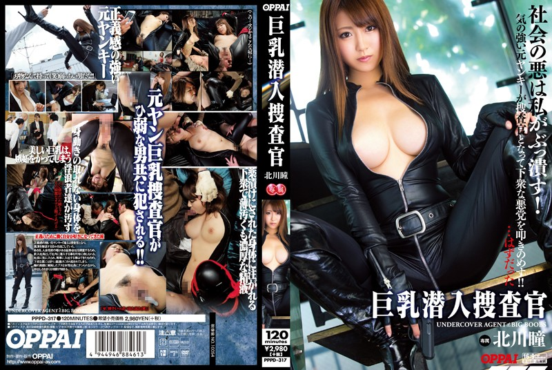 [PPPD-317] 巨乳潜入捜査官 北川瞳 フェチ 企画 クロ●ホルム・薬剤 Cum Hitomi Kitagawa ミニスカ 2014/09/19 Planning ボンテージ Rouge
