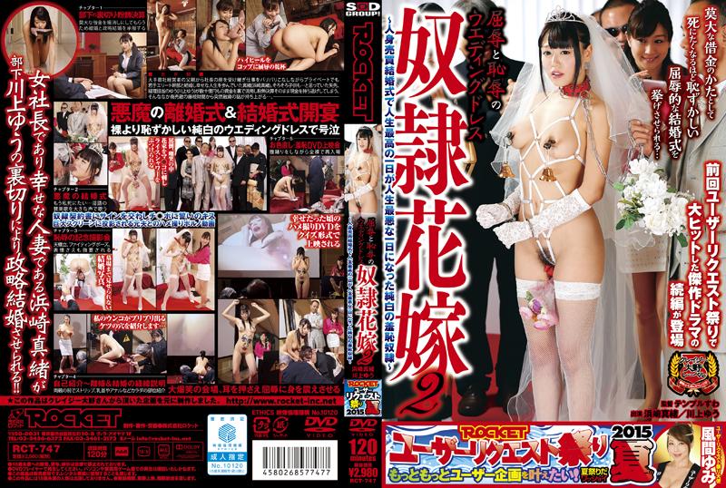 [RCT-747] 屈辱と恥辱のウエディングドレス 奴隷花嫁2 浜崎真緒 ... Married Woman Gonzo 人妻 Actress ROCKET Costume