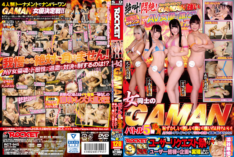 [RCT-945] 女同士のTHE GAMANバトル 5番勝負 Swimsuit 潮吹き 2017/01/19 同性愛 Squirting Planning Orgy Cat Fight
