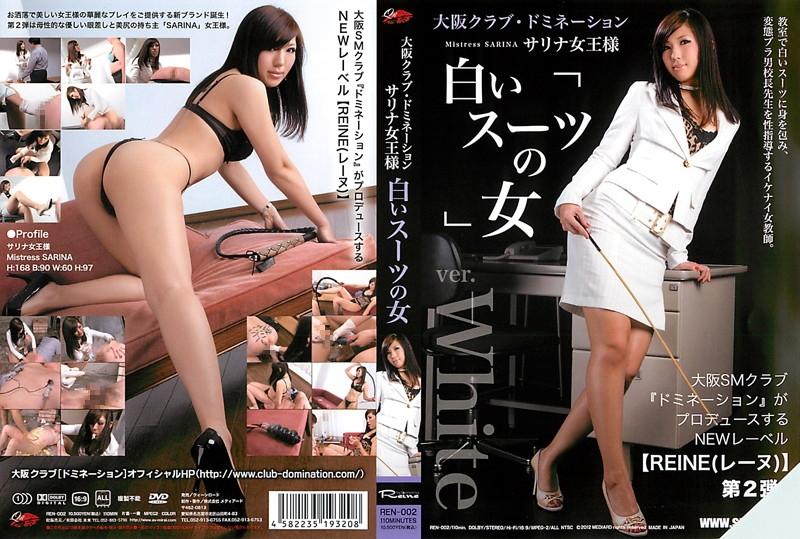 [REN-002] 大阪クラブ・ドミネーション サリナ女王様 白いスーツの女 コスチューム Female Teacher クィーンロード