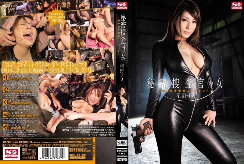 [SNIS-026] 秘密捜査官の女 誇り高き復讐エージェント 星野ナミ Irama Torture Orgy Neto Big Tits S1(エスワン ナンバーワンスタイル) Rape Bondage スーツ [JO]STYLE
