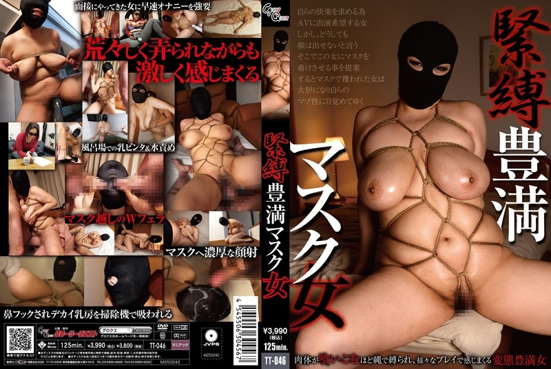 [TT-046] 緊縛豊満マスク女 フェラ Masturbation Reiko Yumeno Semen パイズリ オナニー