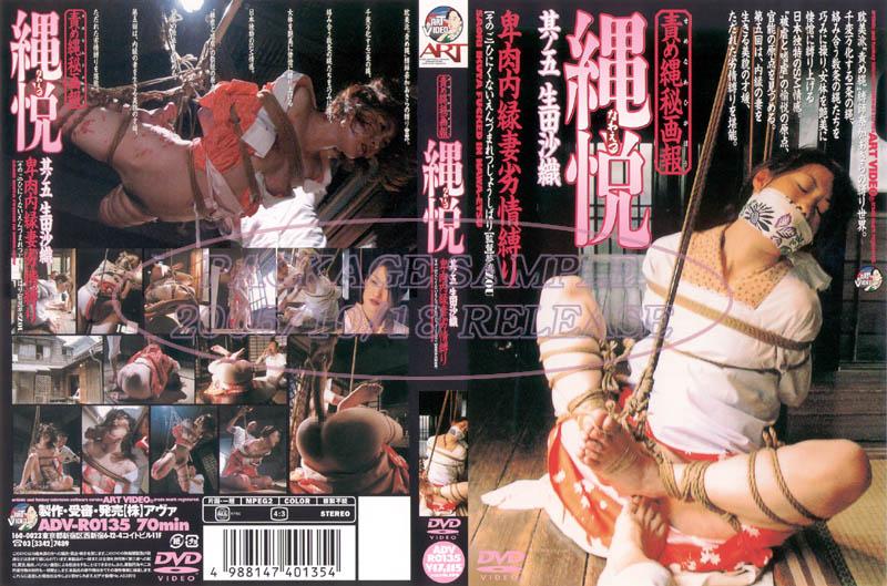 [ADVR-0135] Ikuta Saori 義理の妻が欲望を抱きしめた5つの謙虚な肉の雄龍の縄のロープの拷問の秘密のテクニック Art Video
