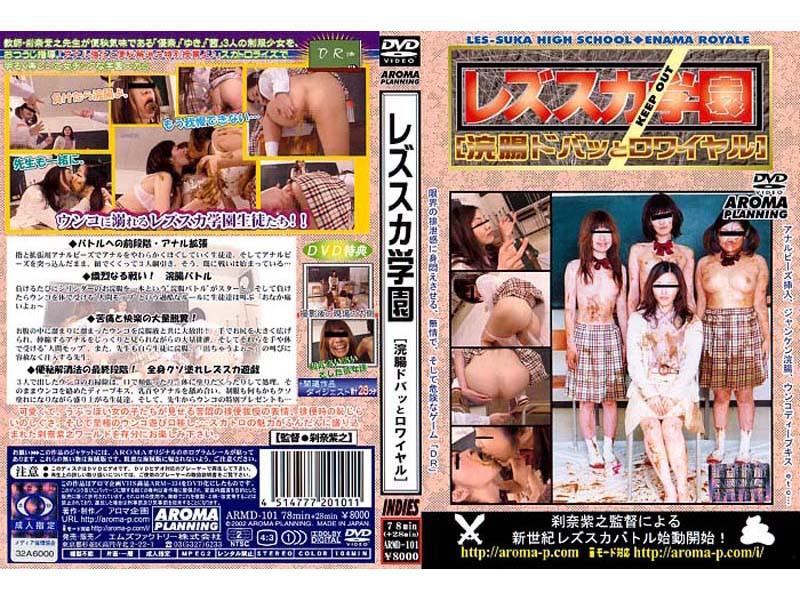 [ARMD-101] Setsuna Shino レズスカ学園 浣腸ドバッとロワイヤル(DVD) Aroma Enema