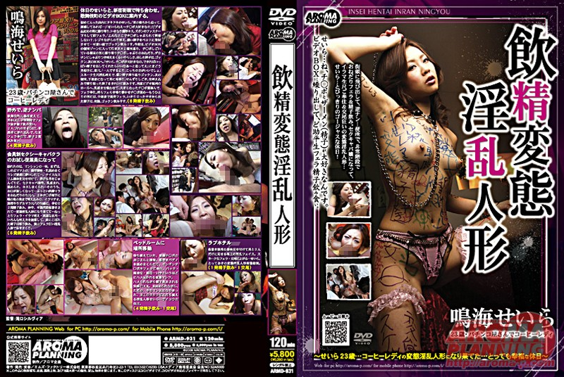 [ARMD-931] 鳴海せいら 濡れ処/隠れ家風レズエステサロン 2ARM Lesbian Narumi Seira