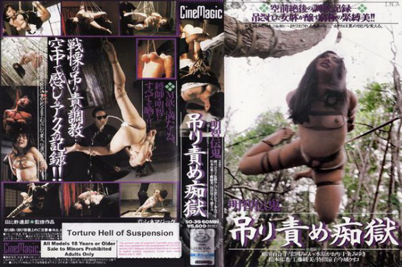 [CMC-1702] Cinema Magic Torture Hell Of Suspension