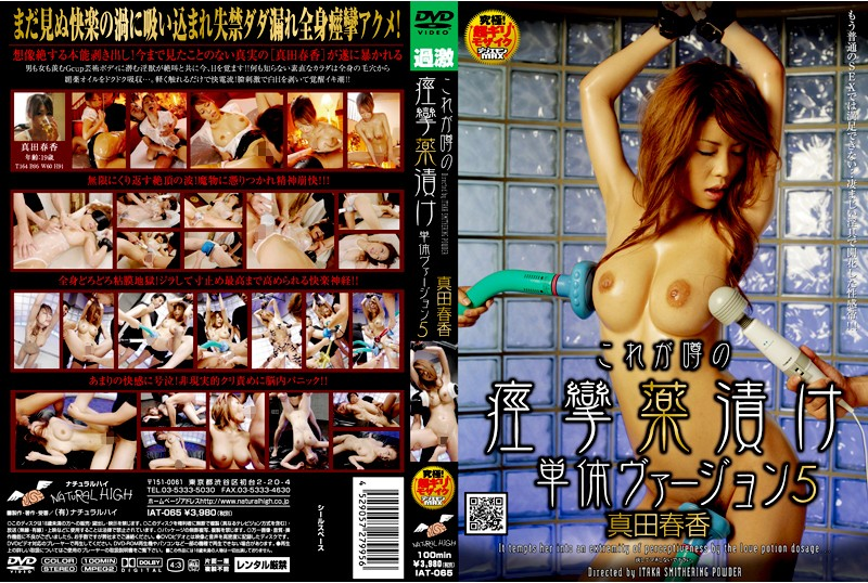 [IAT-065] Sanada Haruka これが噂の痙攣薬漬け 単体ヴァージョン 5 Squirting ナチュラルハイ Planning