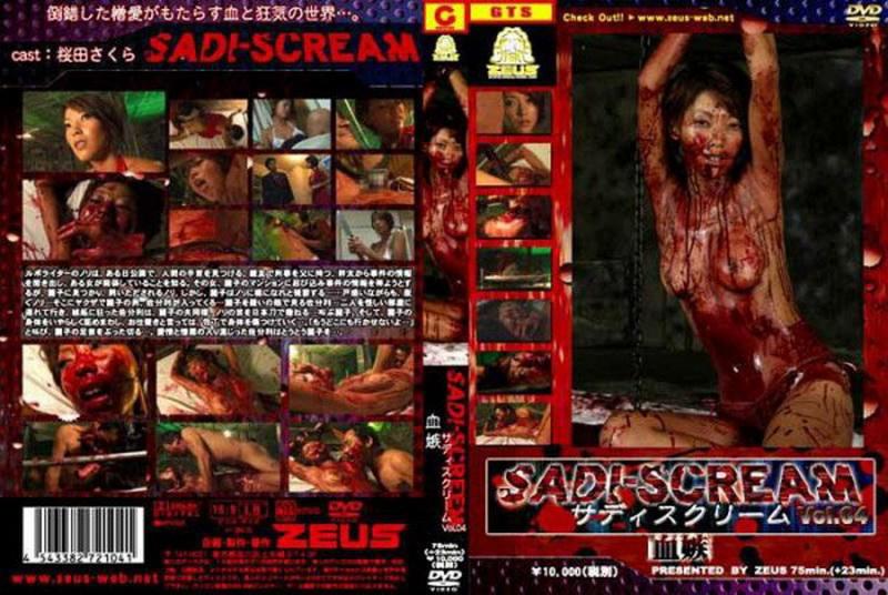 [JSBDSD-04] Extreme  ゼウスヘロイン Sadi-Scream vol.04 ZEUS