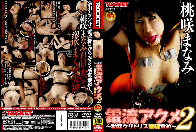 [RCT-101] Momosaki Manami 電流アクメ2 勃起クリトリス電極責め 人妻・熟女 ROCKET 中出し Tits Actress