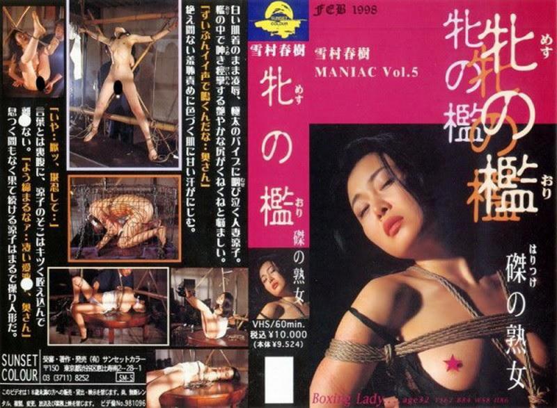 [SM-005] 雪村春樹 MANIAC vol.5 牝の檻 磔の熟女 Bondage