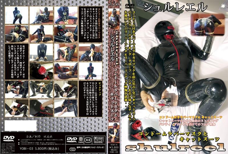 [YOBI-03] シュルレエル コンドームラバーマスクとキャットスーツ 縛り Golden Showers ディルド 90分 2009/03/01 Scat