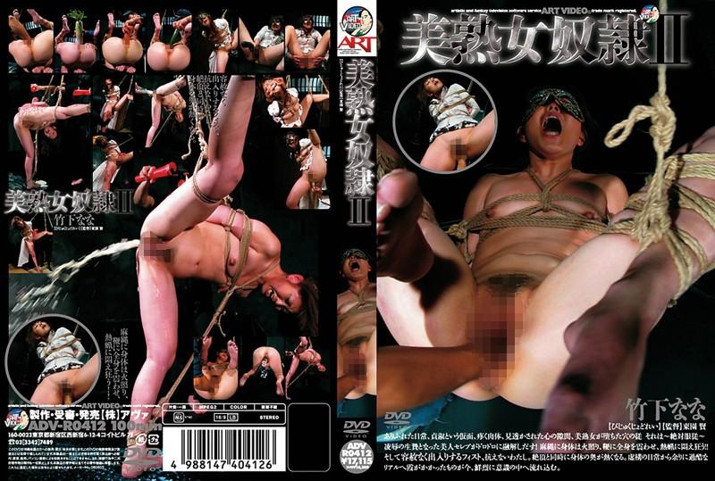 [ADV-R0412] 美熟女奴隷 2 SM アートビデオ Enema 2009/01/29