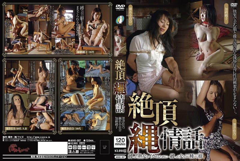 [AKHO-087] 絶頂縄情話 縛った熟女をイカせるために 縛った女も三種三様 凌辱 SM 120分