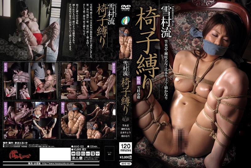 [AKHO-103] 雪村流 第三弾 椅子縛り 赤ほたるいか/妄想族 2014/10/13