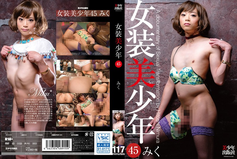[BTIS-073] 女装美少年 45 みく フェチ Fetish