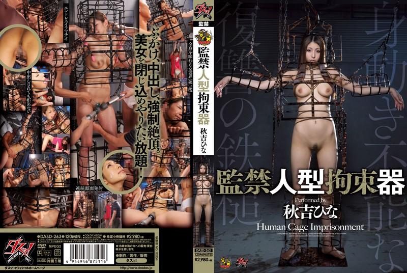 [DASD-263] 監禁人型拘束器 顔射・ザーメン Cum 2014/08/25 イラマチオ