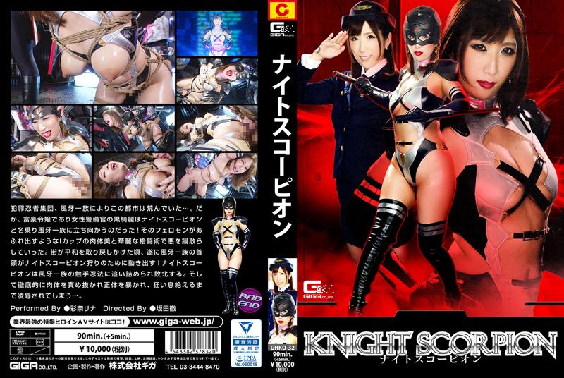 [GHKO-32] ナイトスコーピオン 陵辱 戦隊・アニメ・ゲーム Cosplay Planning 縛り Big Tits 95分 巨乳