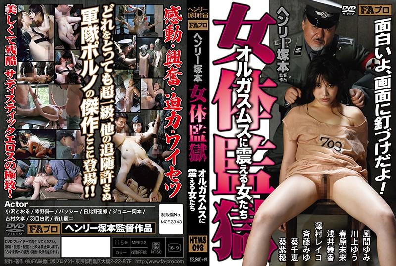 [HTMS-098] ヘンリー塚本 女体監獄 オルガスムスに震える女たち Actress 115分