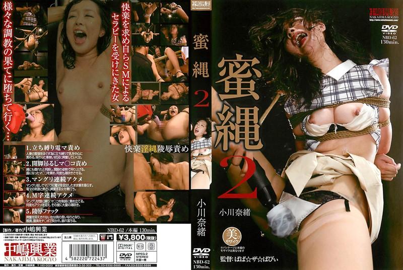 [NBD-062] 蜜縄 2 ばば★ザ★ばびぃ 2014/12/01