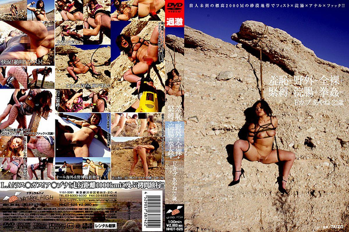 [NHDT-625] 羞恥+野外+全裸+緊縛+浣腸+拳姦=0カップあやね00歳 その他SM Enema 2008/04/22