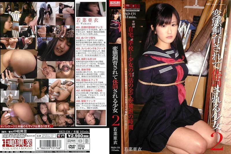 [NKD-134] 変態飼育されて体罰される少女 2 若菜亜衣 School Girls 2014/06/01