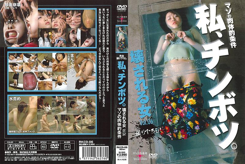 [RKCD-06] 私、チンボツ。 壊される女 Vol.06 マゾの肉体的条件 SM 輪姦・凌辱 Torture