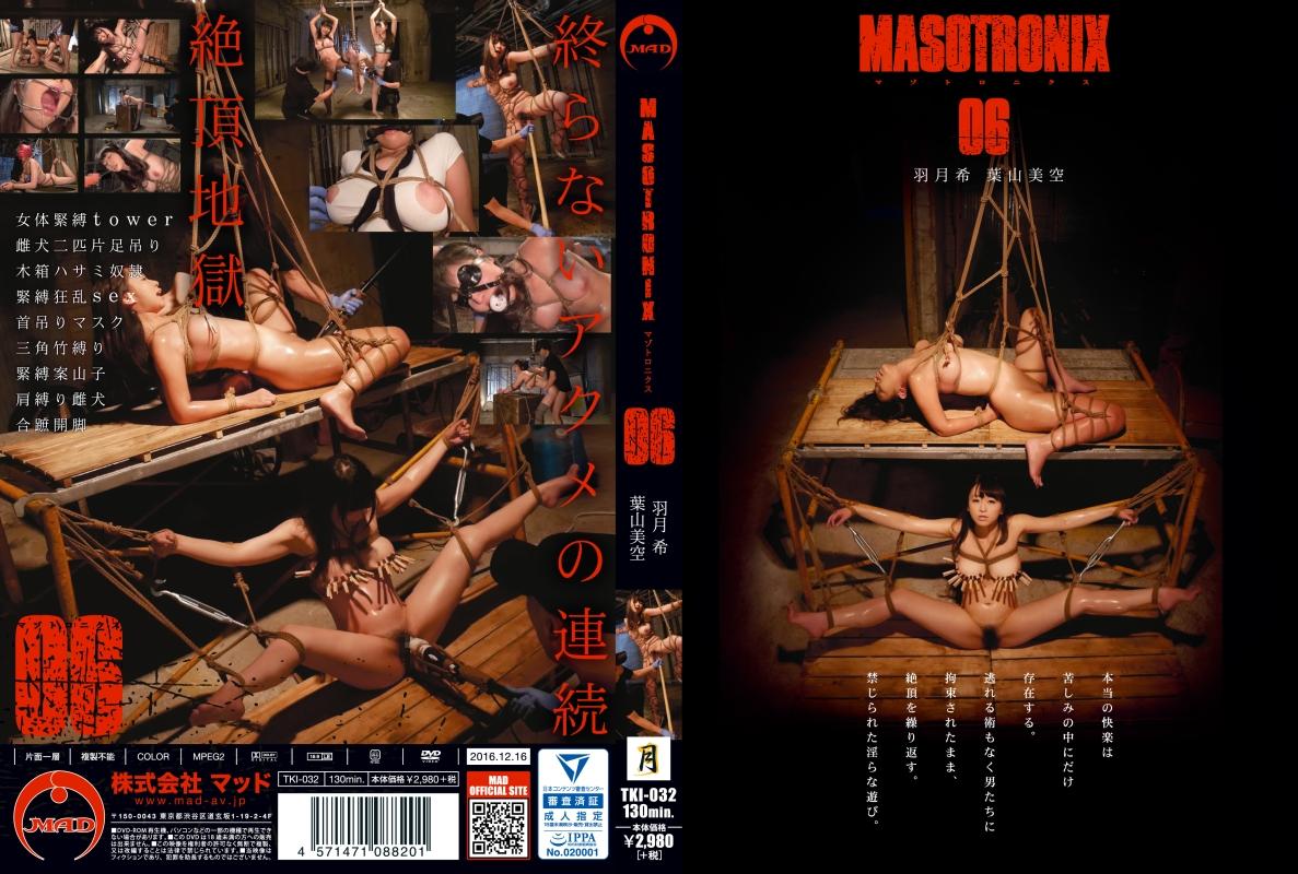 [TKI-032] MASOTRONIX  6 アクメz omi Hazuki フェチ Torture 月 2016/12/16 Restraint SM Planning